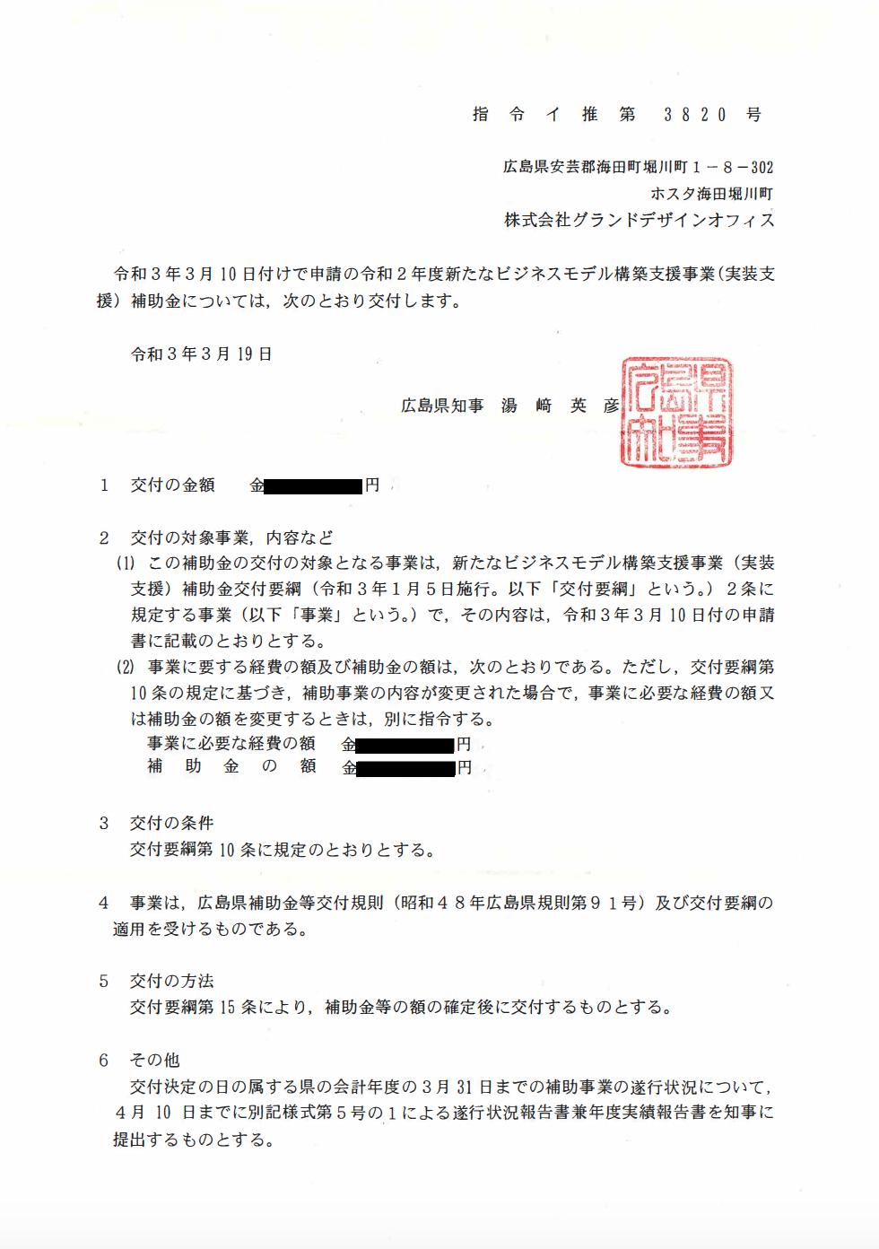 広島県ビジネスモデル構築支援事業交付決定通知書